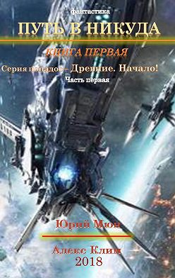 Алекс Климов - Древние. Начало