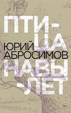 Юрий Абросимов - Птица навылет