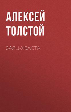 Алексей Толстой - Заяц-хваста