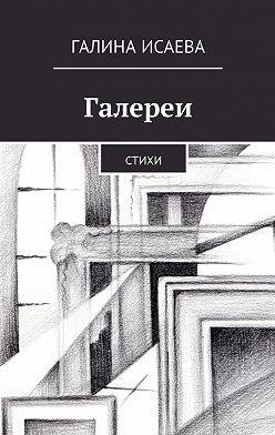 Галина Исаева - Галереи. Стихи