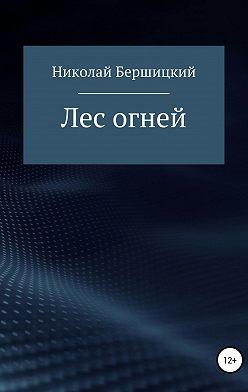 Николай Бершицкий - Лес огней
