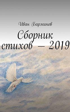Иван Барминов - Сборник стихов–2019