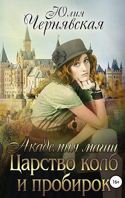 Юлия Чернявская - Академия магии 3. Царство колб и пробирок