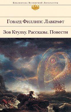 Говард Лавкрафт - В склепе