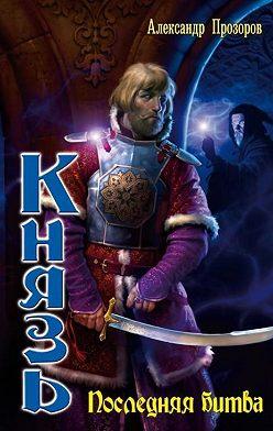 Александр Прозоров - Последняя битва