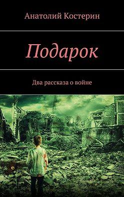 Анатолий Костерин - Подарок. Два рассказа овойне