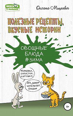 Оксана Мицкевич - Овощные блюда