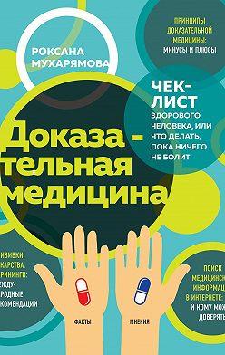 Роксана Мухарямова - Доказательная медицина. Чек-лист здорового человека, или Что делать, пока ничего не болит