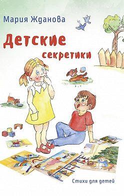 Мария Жданова - Детские секретики. Стихи для детей