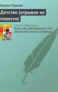 Максим Горький - Детство (отрывок из повести)