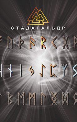 Николай Журавлев - Стадагальдр