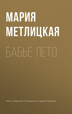 Мария Метлицкая - Бабье лето