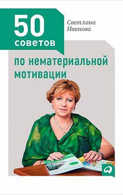 Светлана Иванова - 50 советов по нематериальной мотивации