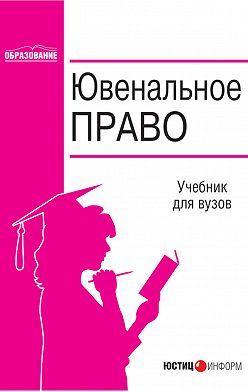 Коллектив авторов - Ювенальное право