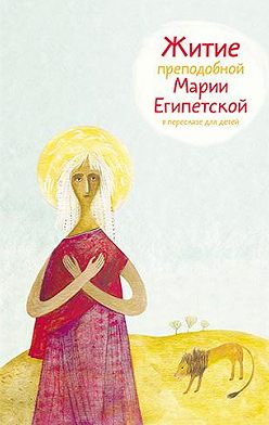 Александр Ткаченко - Житие преподобной Марии Египетской в пересказе для детей