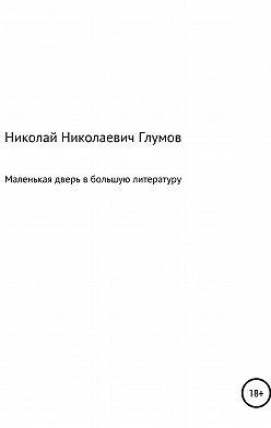 Николай Глумов - Маленькая дверь в большую литературу