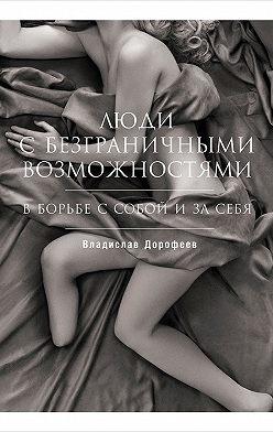 Владислав Дорофеев - Люди с безграничными возможностями: В борьбе с собой и за себя