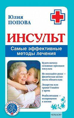 Юлия Попова - Инсульт. Самые эффективные методы лечения