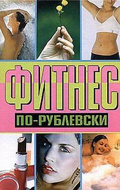 Оксана Хомски - Фитнес по-рублевски