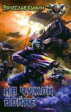 Вячеслав Кумин - На чужой войне