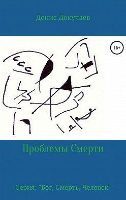 Денис Докучаев - Проблемы смерти