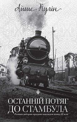 Айше Кулин - Останній потяг до Стамбула