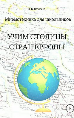 Наталья Вечерина - Мнемотехника для школьников. Учим столицы стран Европы