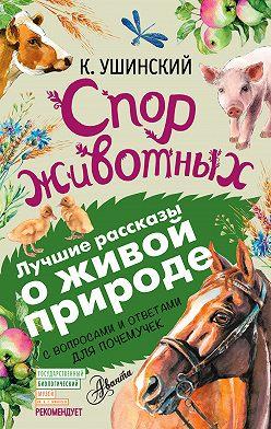 Константин Ушинский - Спор животных (сборник). С вопросами и ответами для почемучек