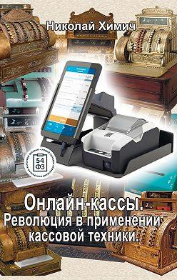 Николай Химич - Онлайн-кассы. Революция в применении кассовой техники