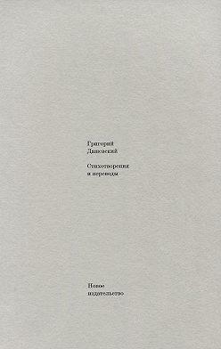Григорий Дашевский - Стихотворения и переводы