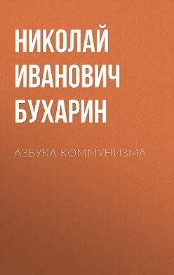 Николай Бухарин - Азбука коммунизма
