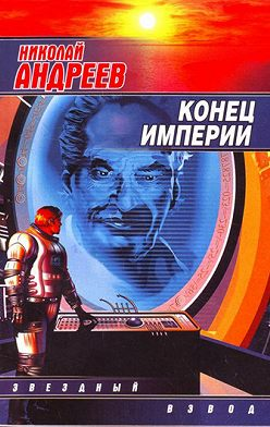 Николай Андреев - Конец империи