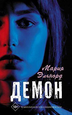 Мария Эльнорд - Демон