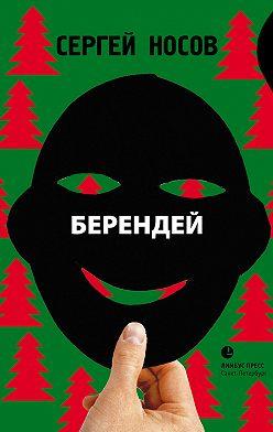 Сергей Носов - Берендей