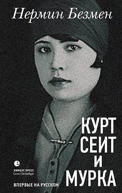 Нермин Безмен - Курт Сеит и Мурка