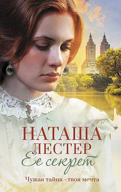 Наташа Лестер - Ее секрет