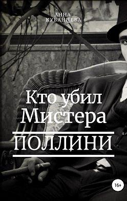 Анна Кубанцева - Кто убил мистера Поллини