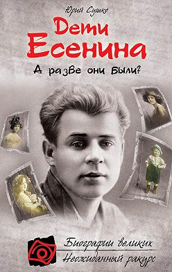 Юрий Сушко - Дети Есенина. А разве они были?