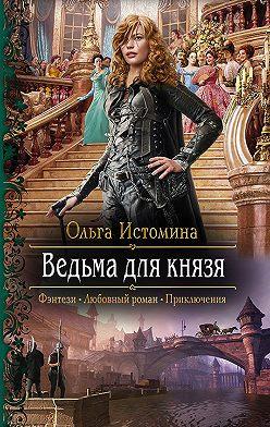 Ольга Истомина - Ведьма для князя
