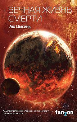 Лю Цысинь - Вечная жизнь Смерти