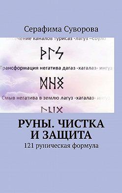 Серафима Суворова - Руны. Чистка изащита. 121руническая формула