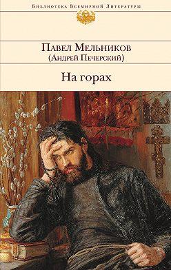 Павел Мельников-Печерский - На горах