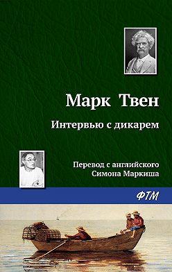 Марк Твен - Интервью с дикарем