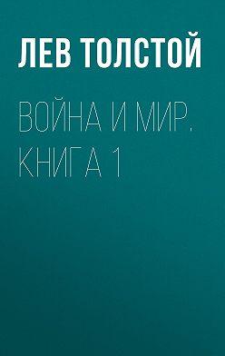 Лев Толстой - Война и мир. Книга 1
