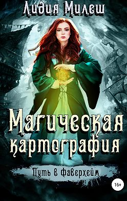 Лидия Милеш - Магическая Картография 1. Путь в Фаверхейм