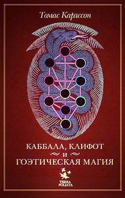 Томас Карлссон - Каббала, клифот и гоэтическая магия
