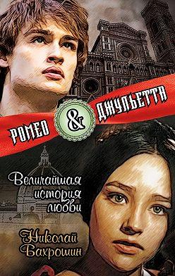 Николай Бахрошин - Ромео и Джульетта. Величайшая история любви