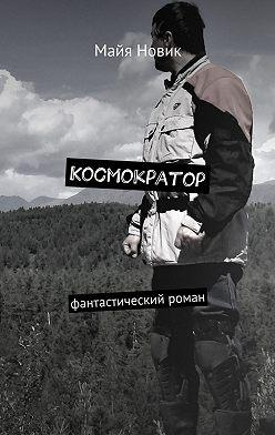 Майя Новик - Космократор. Фантастический роман
