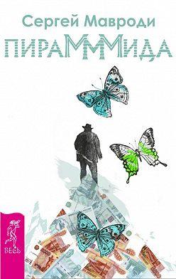 Сергей Мавроди - ПираМММида