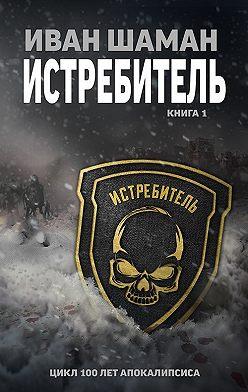 Иван Шаман - Истребитель